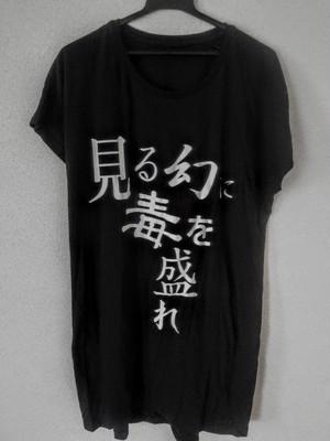 見る幻に毒を盛れドルマンワンピースTシャツ