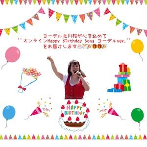 【オンライン出張演奏 グリーティング】ヨーデル北川桜が心を込めて   アコーディオンを弾きながら  ''オンラインHappy Birthday Song ヨーデルver.''  をお届けします♪