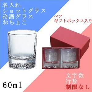 ペア名入れ 冷酒グラス ショットグラス おちょこ ぐい呑み お猪口 お祝い 日本酒 ギフトボックス入り P-01126PB