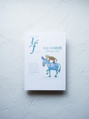 ひとりの時間〜Solitude time〜 リトルプレス 1/f(エフブンノイチ)vol.6