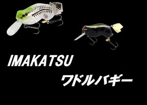 IMAKATSU / ワドルバギー