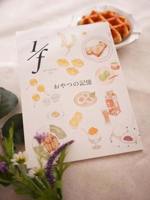 【残りわずか】1/f エフブンノイチ vol.1