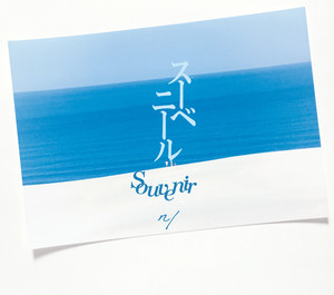 n/ CD「スーベニール」