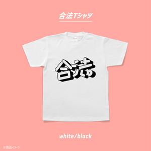 合法Tシャツ (2018 Ver.1)