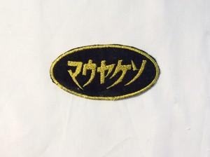 マウヤケソ