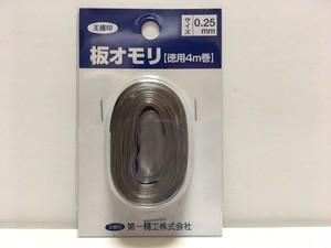 【第一精工】板オモリ(徳用)0.25mm/4m巻