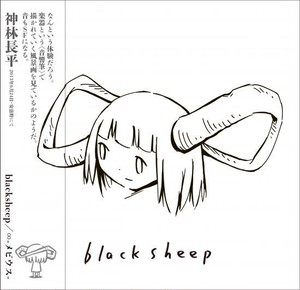 ☆在庫少☆blacksheep『∞-メビウス-』/2013年8月18日発売