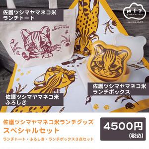 佐護ツシマヤマネコ米 ランチグッズ スペシャルセット
