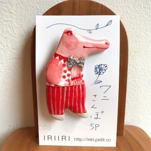 人形作家 IRIIRI ブローチ ワニさんぽSP CRB-63【ハンドメイド】