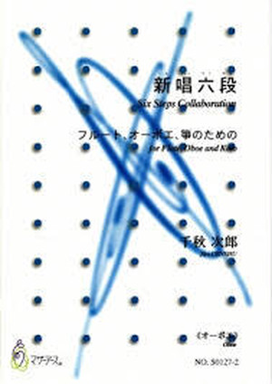 S0127 Six Steps Collaboration (Flute and Oboe/J. CENSHU /Full Score)