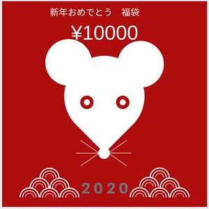 新年おめでとう福袋 ¥10000