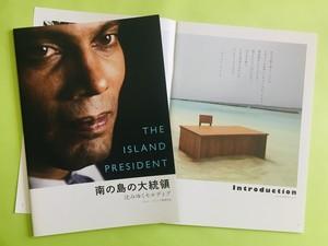『南の島の大統領-沈みゆくモルディブ-』パンフレット