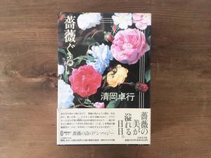 [古本]薔薇ぐるい / 清岡卓行
