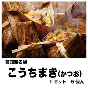 こうちまき(かつお)5個入り箱【冷凍商品】