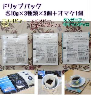 ドリップパック10g×9個+1【アンドロメダエチオピアコーヒー(モカ)&キリマンジャロ・ゴマタスジ】
