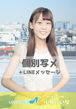 【Vol.80】L 小見りいな(リトルシンデレラ)/個別写メ+LINEメッセージ