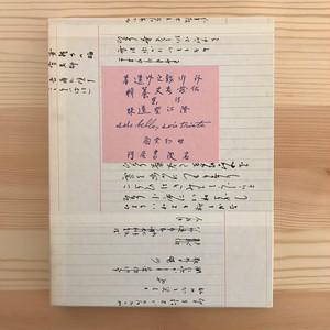 澄江堂遺珠(名著復刻芥川龍之介文学館) / 芥川龍之介(著)