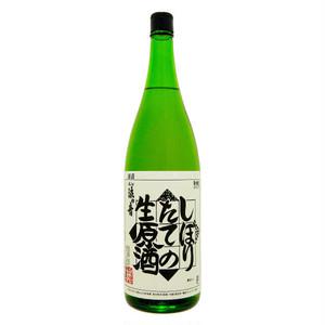 【1800ml】宝船 浪の音  本醸造 しぼりたての生原酒