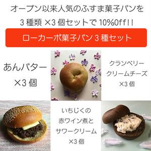 人気のパンが楽しめるお得なセット!ローカーボ菓子パンセット