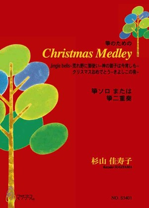 S3401 Christmas Medley(箏ソロ版/箏2版/杉山 佳寿子/楽譜)