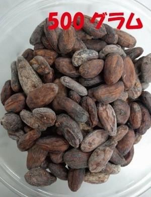 生カカオ豆 500グラム(コスタリカ・ベトナム・タンザニア)