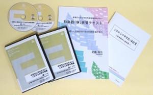 DVDBOi99 中学生に学ばせたい!これからの箏の授業上下2巻・実習テキスト・DVD用特別補助資料(箏/尾藤弥生/テキスト)