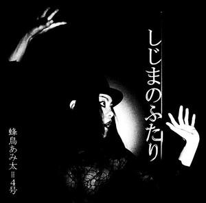【CD】しじまのふたり