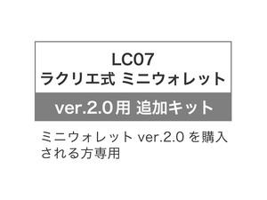 ラクリエ式ミニウォレット【ver2.0追加キット】