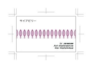 デザイン名刺・ショップカード 278