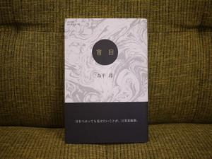 盲目【新本】