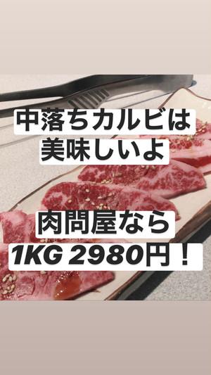 穀物牛中落ちカルビ1kg カット済業務用  冷凍