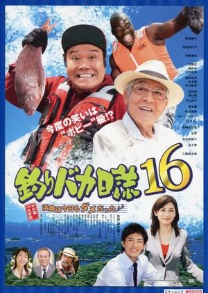 (2A)釣りバカ日誌16 浜崎は今日もダメだった♪♪
