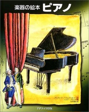 楽器の絵本 ピアノ