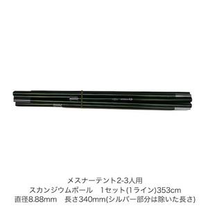 【テントポール】メスナーテント2-3人用スカンジウム
