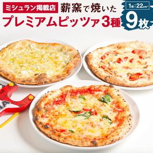 ミシュラン掲載店【9枚】★冷凍ピッツァ★ 1年で3,000枚売れた冷凍ピッツァ