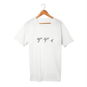 ダディ Tシャツ