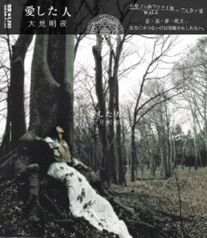 CD  マキシシングル 「愛した人」 ~ 切なき愛 ~