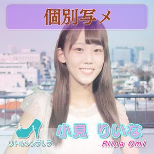 【1部】L 小見りいな(リトルシンデレラ)/個別写メ