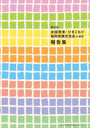 第12回全国若者・ひきこもり協同実践交流会in東京 報告集