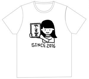 どう考えてもめでたいTシャツ