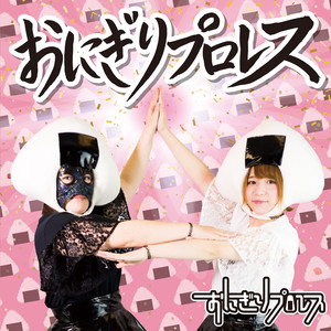 【CD】おにぎりプロレス