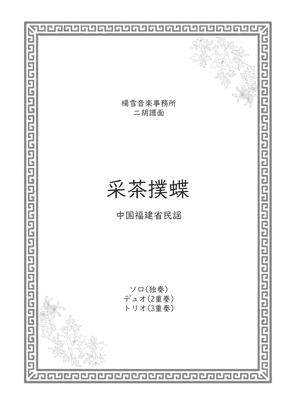 二胡ピース楽譜 《採茶撲蝶》ソロ&デュオ (伴奏・ガイドメロディ入りCD付き) GKF-102