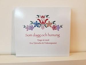 【北欧CD】Som dagg och honung / Eva Tjörnebo【ヴォーカル】