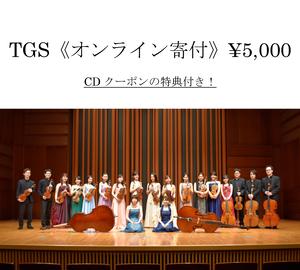 TGS《オンライン寄付》¥5,000