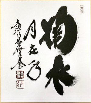 小林太玄 色紙「掬水月在手」