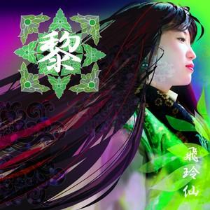 飛玲仙 1st Album - 黎 [Crazy Factory]