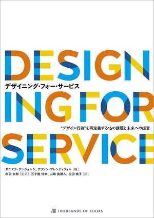 【書籍】デザイニング・フォー・サービス