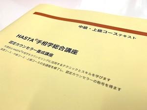 【受講生限定】講座テキスト(中・上級コースのみ)