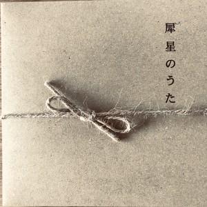 犀星のうた (Yuhi Taka 多重録音)
