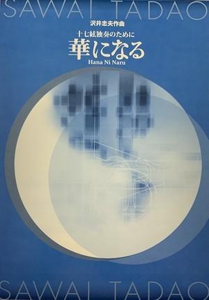 S24i73 華になる(十七現箏ソロ/沢井忠夫/楽譜)